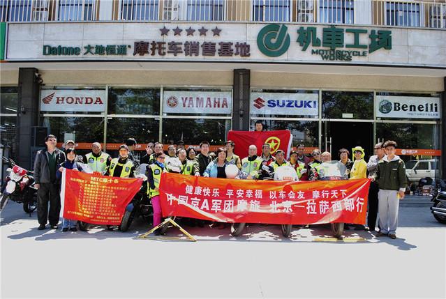 北京大地恒通摩托车销售有限公司